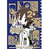 青騎士 第2A号 (青騎士コミックス)