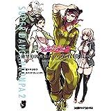 スーパーダンガンロンパ2 絶望的因果律の中の左右田和一 (ファミ通クリアコミックス)