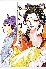 応天の門 6巻: バンチコミックス Kindle版