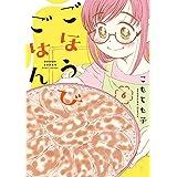 ごほうびごはん 6 (芳文社コミックス)
