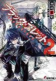 ブラック・ブレット2 VS神算鬼謀の狙撃兵 (電撃文庫)
