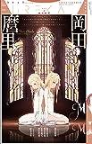 ユリイカ 2018年3月臨時増刊号 総特集◎岡田麿里 -『true tears』から『とらドラ! 』『あの日見た花の名前…