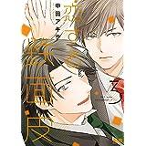 恋する鉄面皮 3 (花音コミックス)