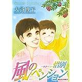 風のペンション 惜別 ペンションやましなシリーズ (ジュールコミックス)