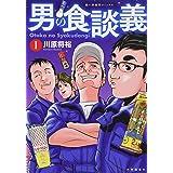 男の食談義 1 (1巻) (思い出食堂コミックス)
