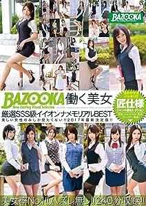 BAZOOKA 働く美女 厳選SSS級イイオンナメモリアルBEST / BAZOOKA(バズーカ) [DVD]