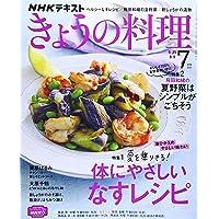 NHKテキストきょうの料理 2021年 07 月号 [雑誌]