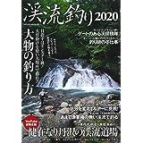 渓流釣り2020 (サクラムック)