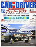 CAR and DRIVER 2020年 04 月号 [雑誌]