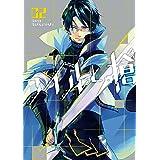 ライルと槍(ルイ) 2巻 (デジタル版Gファンタジーコミックス)