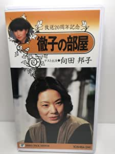 徹子の部屋「向田邦子」 [VHS]