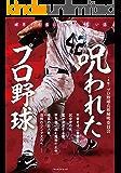 呪われたプロ野球 (myway mook)
