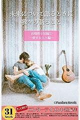 高橋熱全短編: ①愛する人々編~未来について語るときに我々の語ること (Pandora Novels) Kindle版