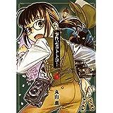 事件記者トトコ! 3 (HARTA COMIX)