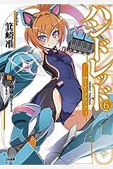 ハンドレッド6 ―サード・アタック― (GA文庫) Kindle版