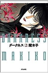 ダークネス (2) (ぶんか社コミック文庫) Kindle版
