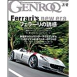 GENROQ (ゲンロク) 2020年 12月号 [雑誌]