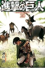進撃の巨人(20) (週刊少年マガジンコミックス) Kindle版