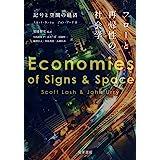 フローと再帰性の社会学:記号と空間の経済