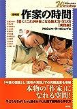 増補版 作家の時間: 「書く」ことが好きになる教え方・学び方【実践編】 (シリーズ・ワークショップで学ぶ)
