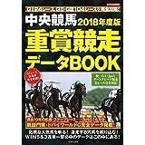 中央競馬 2018年度版 重賞競走データBOOK (にちぶんMOOK)