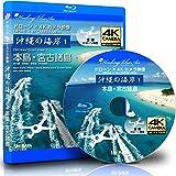 ドローン × 4Kカメラ動画・映像【Healing Blue Airヒーリングブルー・エア】沖縄の海岸 1本島・宮古諸島…