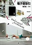 電子商取引 新訂版 Electronic commerce【商業358】