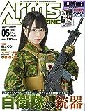 月刊アームズマガジン2020年5月号