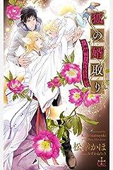 狐の婿取り-神様、さらわれるの巻-【特別版】(イラスト付き) (CROSS NOVELS) Kindle版