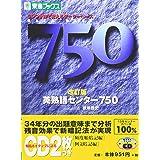 改訂版 英熟語センター750 (Toshin books)