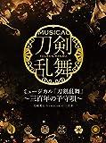 ミュージカル『刀剣乱舞』 ~三百年の子守唄~[初回限定盤A]