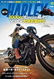 WITH HARLEY Vol.3 (ヤングマシン増刊2020年4月号)
