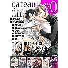gateau selection vol.11【無料お試し読み版】 gateau (ガトー)