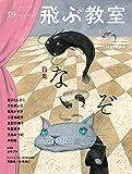飛ぶ教室 第59号(2019年 秋) (トブキョウシツダイ59ゴウ)