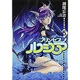 Princess Lucia 5 (BLADEコミックス)