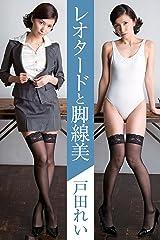 レオタードと脚線美 戸田れい 必撮!まるごと☆ Kindle版