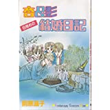杏&影6冊めの結婚日記 (講談社コミックスキス (40巻))