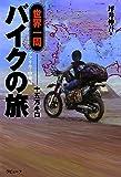 世界一周バイクの旅 十五万キロ〈アフリカ・中東編〉 (ラピュータブックス)
