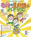 子どもの運動遊びバイブル:にこにこ笑顔で楽しみながら運動の力も伸びてゆく!