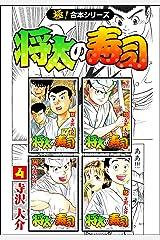 【極!合本シリーズ】 将太の寿司4巻 Kindle版
