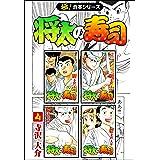【極!合本シリーズ】 将太の寿司4巻
