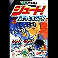 【イッキ読み!合本シリーズ】シュート! ~新たなる伝説~ 4
