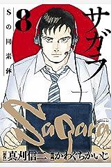 サガラ~Sの同素体~(8) (モーニングコミックス) Kindle版