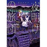 夜明けの旅団(1) (モーニングコミックス)