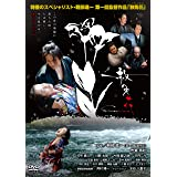 赦免花 [DVD]