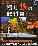 撮り鉄の教科書 (Gakken Camera Mook)