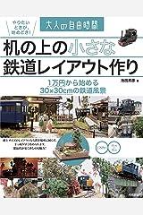 机の上の小さな鉄道レイアウト作り ~1万円から始める30×30cmの鉄道風景 Kindle版