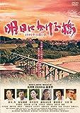 明日にかける橋 1989年の想い出 [DVD]