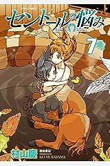 セントールの悩み(7)【特典ペーパー付き】 (RYU COMICS) Kindle版