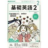 NHKラジオ 基礎英語2 2017年2月号 [雑誌] (NHKテキスト)